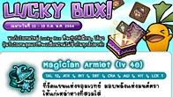 มาแล้ว! ของใหม่ ของเทพใน Lucky Box ประจำสัปดาห์ที่ 13 - 19 ก.ค. พ.ศ. 2554 นี้ 12 หางจัดให้ มาพร้อมของเทพ