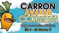 เริ่มแล้วกับกิจกรรม Carron Avatar Contest! ประกวดแครอนอวาตาร์ ชิงตุ๊กตาแครอนและไอเทมอีกเพียบ!!
