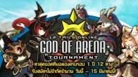 กองกำลังเมืองแสงเรียกระดมพลสรรหาสัตว์หางนัก PvP ทีมที่จะคว้าชัย และเป็นเจ้าแห่งผืนทรายใน Arena