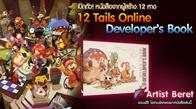 ในงานนอกจากจะเตรียมตัวจัดงานฉลองครั้งยิ่งใหญ่แล้ว ภายในงานจะยังมีการเปิดตัว 12 Tails Online Developer's book ด้วย