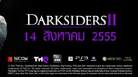 Darksiders II สำหรับเครื่อง PS3, Xbox 360, และ PC มีกำหนดวางจำหน่ายในวันที่ 14 สิงหาคมนี้ โดย Sicom
