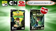 ส่งต่อความสนุถก กับภาคใหม่Ben 10 Ultimate Alien Rescue  มีวางจำหน่ายแล้วที่ 7-11 ทุกสาขาทั่วประเทศ