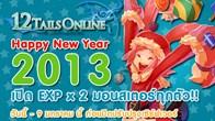 12หางออนไลน์ จัดกิจกรรม Happy New year 2013 เปิด EXP x 2 มอนสเตอร์ทุกตัวในเกม วันนี้ - 9 ม.ค.นี้