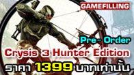 Gamefilling เปิด Pre-Order Crysis 3 Hunter Edition ได้แล้ววันนี้ ในราคาเพียง 1399 บาทเท่านั้น !