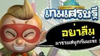 เกมเศรษฐี ออนไลน์ แจกฟรี บัตรคอน!!!! Korean Music Wave 2013 ยิ่ง Like & Share เยอะ ยิ่งได้เยอะ