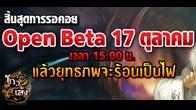 ได้ฤกษ์เปิดช่วง Open Beta แล้วสำหรับเกมโกวเล้งออนไลน์ เตรียมมามันพร้อมกันทั่วประเทศได้ในวันที่ 17 ตุลาคมนี้ เวลา 15.00 น. เป็นต้นไป
