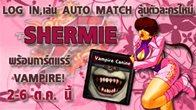 เปิดตัว Open Beta กับกิจกรรมแจกของเทพ ล็อคอินและเล่น Auto Match ลุ้น Shermie พร้อมการ์ดแรร์ Vampire!