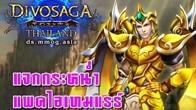DivoSaga Thailand ค่าย MMOG.asia จับมือร่วมกับ www.compgamer.com แจกกระหน่ำแพ็คไอเทมแรร์
