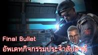 Final Bullet อัพเดทกิจกรรมประจำสัปดาห์ ระหว่างวันที่ 28 สิงหาคม 2557 ถึง 3 กันยายน 2557