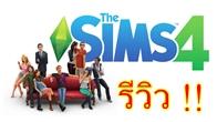 การกลับมาอีกครั้งของภาคใหม่ The Sims 4 หลังจากที่ห่างหายไป 5 ปี เต็ม รอบนี้เพิ่มลูกเล่นใหม่เพียบ รับรองเล่นเพลินจนลืมเวลา !!