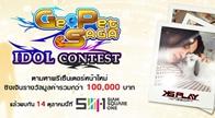 Geopet Saga Idol Contest ตามหาสุดยอดสาวน่ารัก และเจ้าตัวยุ่ง ชิงเงินรางวัลรวมกว่า 100,000 บาท