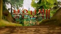 Red Stone 2 เกมส์ออนไลน์ MMORPG ภาคต่อจากทีมพัฒนา Korea-based L&K เผยวิดิโอเกมเพลย์การต่อสู้ภายในเกมครั้งแรก