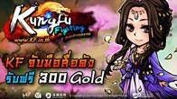 ทีม Kungfu fighting ได้จัดกิจกรรมพิเศษแจกไอเทม 300 Gold  ให้กับผู้อ่านคอมพ์เกมเมอร์