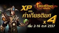 DSO จัดกิจกรรม EXP และ ค่าเกียรติยศ คูณ 4 เริ่ม 2-16 ต.ค. นี้!!