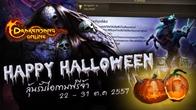 เกม Draken Sang Online จัดกิจกรรม Happy Halloween ลุ้นรับไอเทมฟรี 22-31 ต.ค. นี้!!