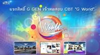 """GDC ร่วมกับ คอมพ์เกมเมอร์ แจกสิทธิ์ G GEN ให้เพื่อนๆ เข้าร่วมทดสอบช่วง CBT """"G World"""" ในวันอาทิตย์ที่ 26 ตุลาคมนี้"""