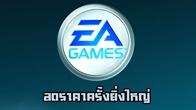 เกม EA ลดราคากระหน่ำ โดยบางเกมลดมากกว่า 50% กันเลยทีเดียว