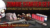 งานนี้ผู้เล่นใหม่ได้เฮ พี่บี้ Infestation ใจดีจัดเต็ม สมัครไอดีใหม่ตั้งแต่ 17 กุมภา - 17 มีนานี้ รับทันที Zombie Starter Set