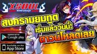 XSoul-สงครามยมทูต เกมการ์ด RPG ที่จะทำให้คุณพบกับความสนุกที่หาที่ไหนไม่ได้ นอกจากที่นี่ XSoul-สงครามยมทูต