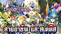 เกม Dragon Slayer มีทั้งหมด 4 สายอาชีพด้วยกันได้แก่ Warrior, Wizard, Priest และ Ranger