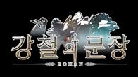 Playwith ก็ออกมาประกาศเปิด ROHAN 2 ในเกาหลีชื่อว่า Rohan: Steel sentence พร้อมเผยทีเซอร์ตัวแรก