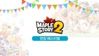 Nexon ได้ประกาศการเปลี่ยนแปลงสถานที่จัดงาน Maole Story 2 Launching Festival เป็นที่เรียบร้อยแล้ว