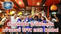 ChuckWOW โชว์ความเหนือชั้น คว้าแชมป์ SFTC 2015 Central ศึกเฟ้นหาสุดยอดทืมแกร่งตัวแทนภาคกลาง