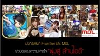 """""""มังกรหยก frontier PVP Party by MOL"""" ครั้งแรกกับการรวมตัวจอมยุทธ์จากทั่วยุทธภพ"""