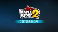 สัมผัสความมันส์ของเกม Maple Story 2 กันแบบเต็มๆ กับการเปิดให้บริการอย่างเป็นทางการ 7.7.2015