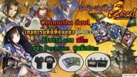 กิจกรรม Like and Share กับ Onimusha Soul แจกของพรีเมี่ยม!! จำนวน 20 รางวัล