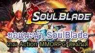 เตรียมพบกับ SoulBlade สุดยอดเกมแนว Action MMORPG บนมือถือที่ให้เพื่อนๆ ได้สวมบทบาทได้เป็น 4 ผู้กล้า