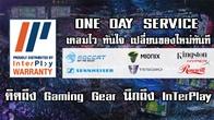InterPlay ตอกย้ำคุณภาพ เจ้าตลาดเกมมิ่งเกียร์แห่งประเทศไทย ซึ่งมีสโลแกนที่ว่า One Day Service บริการเลิศ รับประกันสินค้า เครมสินค้าวันเดียวจบ เพียงแค่มีวอยด์ Interplay