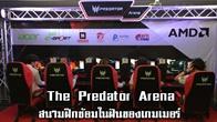 Acer เรียนเชิญสื่อมวลชนเข้าร่วมฟังการพูดคุยเรื่อง เอเซอร์ชี้ช่องโตธุรกิจ E-Sport ปั้น The Predator Arena เสริมโอกาสให้ผู้ประกอบการหน้าใหม่ในพื้นที่ SMEs