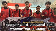 Superior By Tt eSPORTS ตัวแทนทีมชาติไทยบินลัดฟ้าสู้ศึก WARMUP MAT & XSHOT 2015