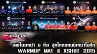 เผยโฉมหน้า 6 ทีม สุดโหดแดนอิเหนาในศึก WARMUP MAT & XSHOT 2015