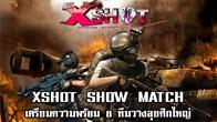 XSHOT SHOW MATCH 8 ทีมเต็งเตรียมความพร้อมลุยศึกใหญ่ ตุลาคมนี้
