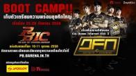 เรียกได้ว่าเป็นการเข้าค่ายติวเข้มช่วงสุดท้าย สำหรับตัวแทนประเทศไทยทีม DEFINITE BY GZ-GAMING