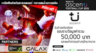 Ascenti Football Cup 2015 การแข่งขัน ฟุตบอล 7 คนของชาวเกมเมอร์