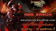 Dragon Nest เตรียมอัปเดต 2 แพทช์ใหญ่ ส่งท้ายปลายปี เอาใจสาวก DN