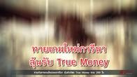 เพียงเข้าไปร่วมสนุกกับการทายเกมใหม่ของการีนา ลุ้นรับรางวัลบัตร True Money