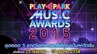 "PLAYPARK ขอเชิญร่วมเป็นส่วนหนึ่งกับการตัดสินรางวัลทางดนตรี ""PLAYPARK MUSIC AWARDS 2015"""