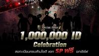 SPECIAL FORCE 2 ฉลองครั้งใหญ่ ง่ายๆ แค่ลงทะเบียน ก็มีสิทธิ์ลุ้นรับ SP รวมกว่า 50,000,000,000