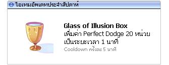 GlassofIllusion