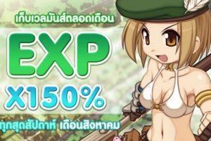 RO-EXPx1-470