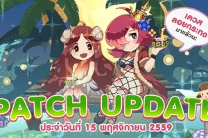 PatchUpdate15NOV-Banner