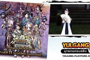 Yulgang1111-650.1