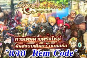 Dragon Nest - Saint Haven4160-650-470
