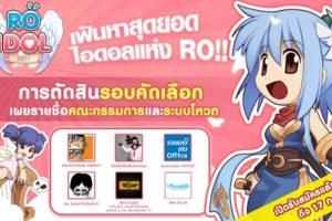RO-Idol2-Banner-470