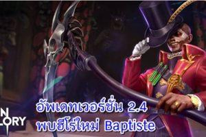 baptiste_cover