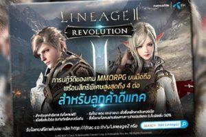 Lineage2 Revolution-19617-470